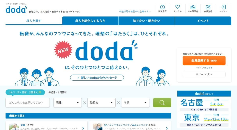 転職サイト_doda